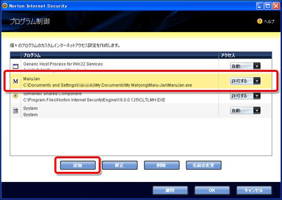 シマンテック ノートン インターネット セキュリティ 2009 プログラム制御