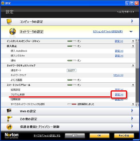 シマンテック ノートン インターネット セキュリティ 2010 ネットワークの設定