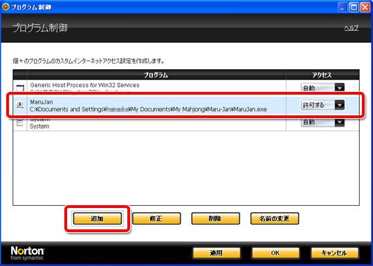 シマンテック ノートン インターネット セキュリティ 2010 プログラム制御
