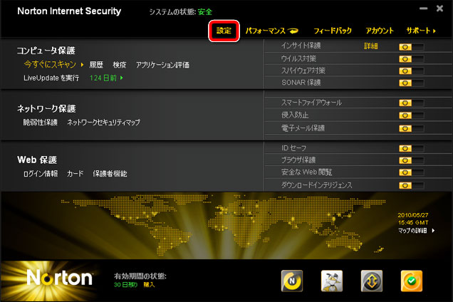 シマンテック ノートン インターネット セキュリティ 2011 メニュー