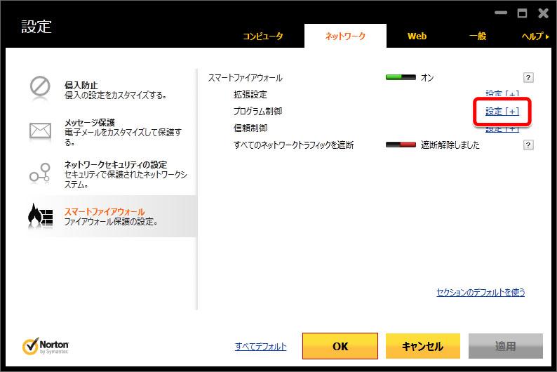 シマンテック ノートン インターネット セキュリティ (2013年度版以降) 設定画面