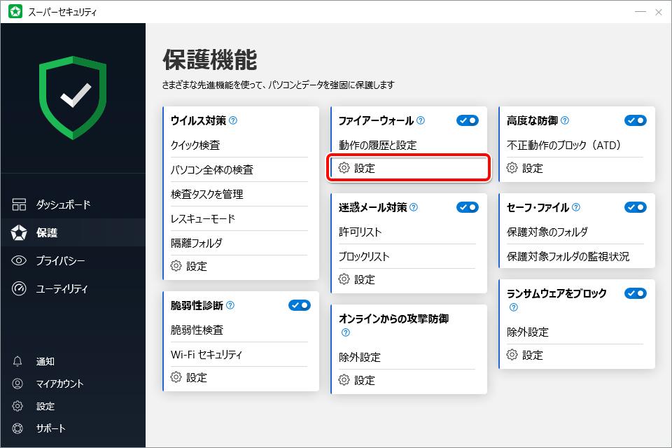 ソースネクスト ZEROスーパーセキュリティ 設定画面