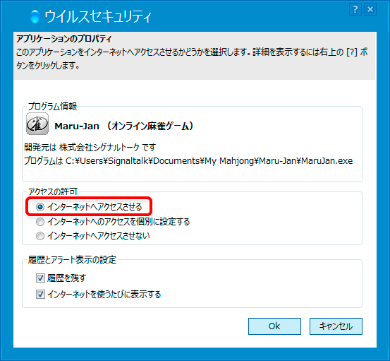ソースネクスト ZEROウイルスセキュリティ ウイルスセキュリティ画面