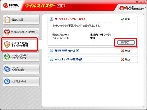 トレンドマイクロ ウイルスバスター2007 設定画面