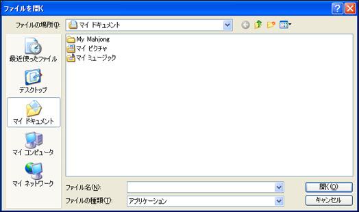 トレンドマイクロ ウイルスバスター2007 ファイルを開く