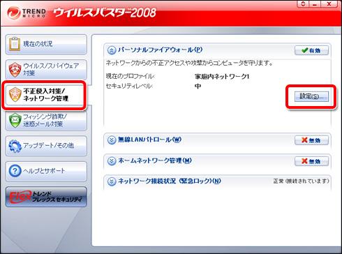 トレンドマイクロ ウイルスバスター2008 設定画面