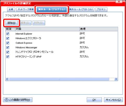 トレンドマイクロ ウイルスバスター2008 プロファイルの詳細設定