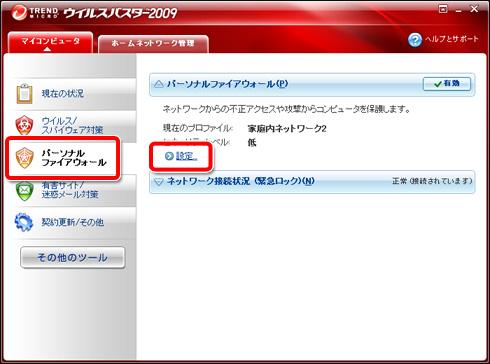 トレンドマイクロ ウイルスバスター2009 設定画面