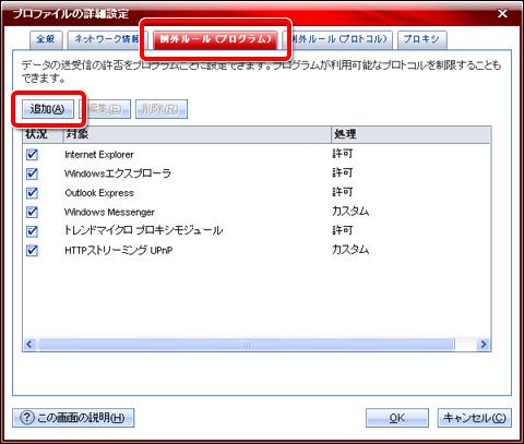 トレンドマイクロ ウイルスバスター2009 プロファイルの詳細設定