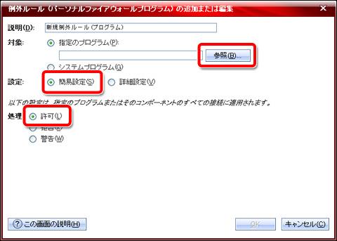 トレンドマイクロ ウイルスバスター2009 例外ルール(パーソナルファイアウォールプログラム)の追加または編集