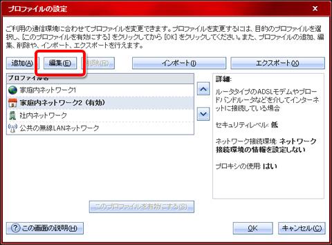 トレンドマイクロ ウイルスバスター2010 プロファイルの設定