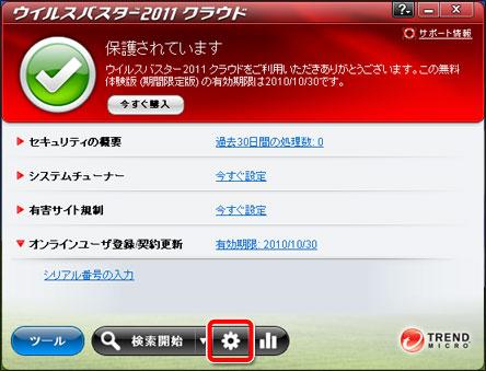 トレンドマイクロ ウイルスバスター2011 クラウド 設定画面