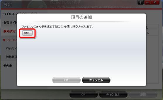 トレンドマイクロ ウイルスバスター2011 クラウド 項目の追加