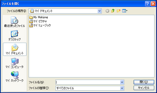 トレンドマイクロ ウイルスバスター2012 クラウド ファイルを開く