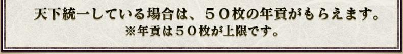 天下統一している場合は、50枚の年貢がもらえます。※年貢は50枚が上限です。