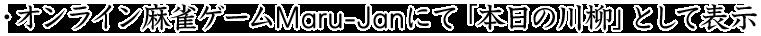 ・オンライン麻雀ゲームMaru-Janにて「本日の川柳」として表示 ・「まあじゃん川柳スクリーンセーバー」に収録