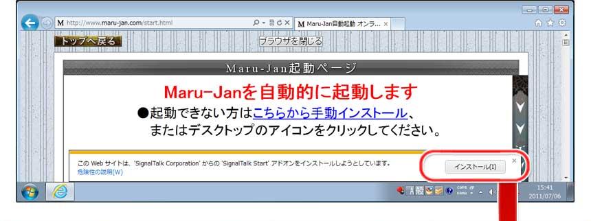 Internet Explorer 9の情報バー