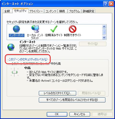 インターネットオプション 画面