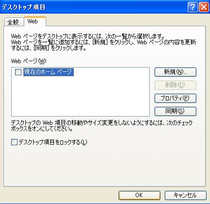 デスクトップ項目