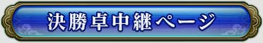 決勝卓中継ページ