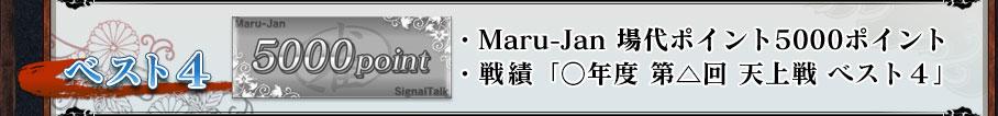 ベスト4 ・Maru-Jan 場代ポイント5000ポイント ・戦績「○年度 第△回 天上戦 ベスト4」