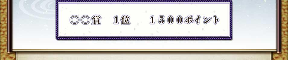 ○○賞 1位 1500ポイント