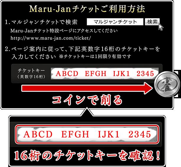 Maru-Janチケットご利用方法