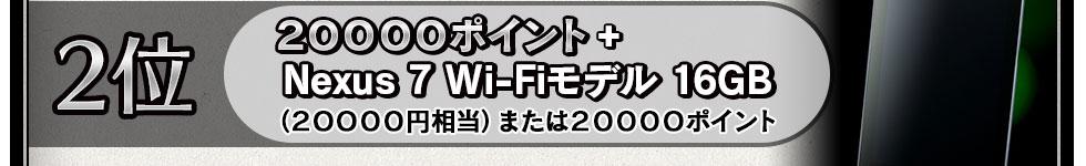 2位 20000ポイント+Nexus 7 Wi-Fiモデル 16GB (20000円相当)または20000ポイント