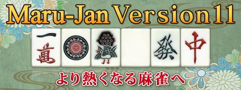Maru-Jan Version11より熱くなる麻雀へ
