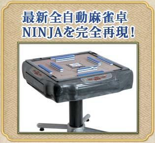 最新全自動麻雀卓NINJAを完全再現!