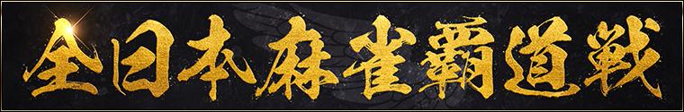 全日本麻雀覇道戦