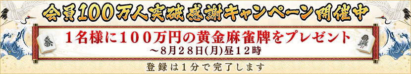 会員100万人突破感謝キャンペーン開催中1名様に100万円の黄金麻雀牌をプレゼント!~8月28日(月)昼12時登録は1分で完了します