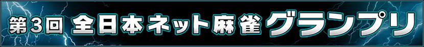 第2回全日本ネット麻雀グランプリ