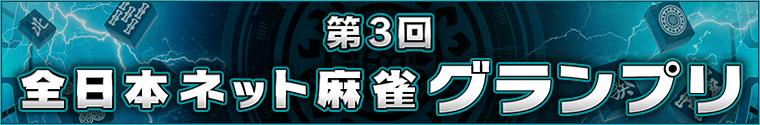 第3回全日本ネット麻雀グランプリ