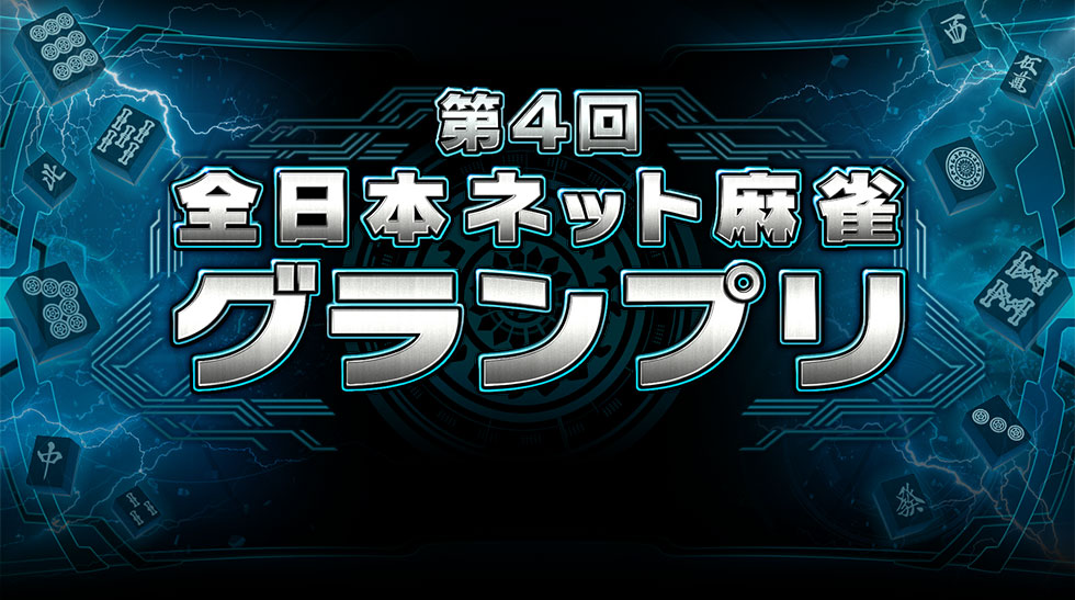 第4回 全日本ネット麻雀グランプリ