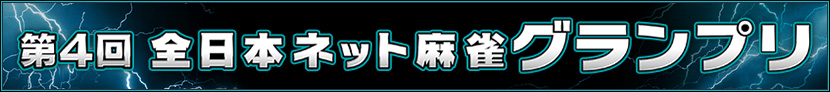 第4回全日本ネット麻雀グランプリ