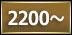 2200〜