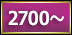 2700〜