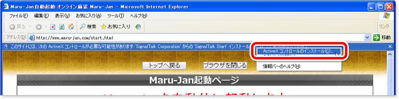 ActiveXコントロールのインストール